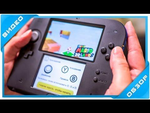 Nintendo 2DS обзор
