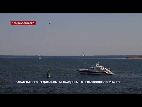 НТС Севастополь: В Севастополе обезвредили найденные в море бомбы
