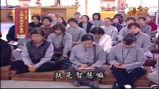 【王禪老祖玄妙真經369】| WXTV唯心電視台