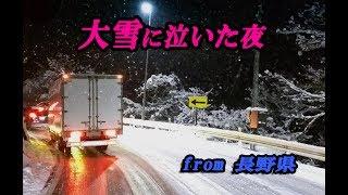 【大雪&通行止】経験不足で泣いた  猛烈寒波の長野県   国道19号で迷走?<元 大型トラック運転手の独り言>