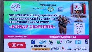 Турнир по спортивной акробатике «Киндр сюрприз» проходит  во Дворце гимнастики 13 03 2018