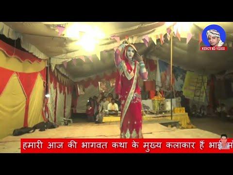 Mene Bulayo Nahi Aayo Kanha || भागवत होने से पहले हुआ जबरदस्त डांस || Ramveer Shastri- 9758236011