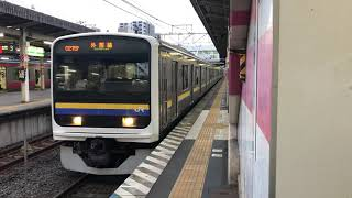 209系2100番台マリC625編成蘇我発車