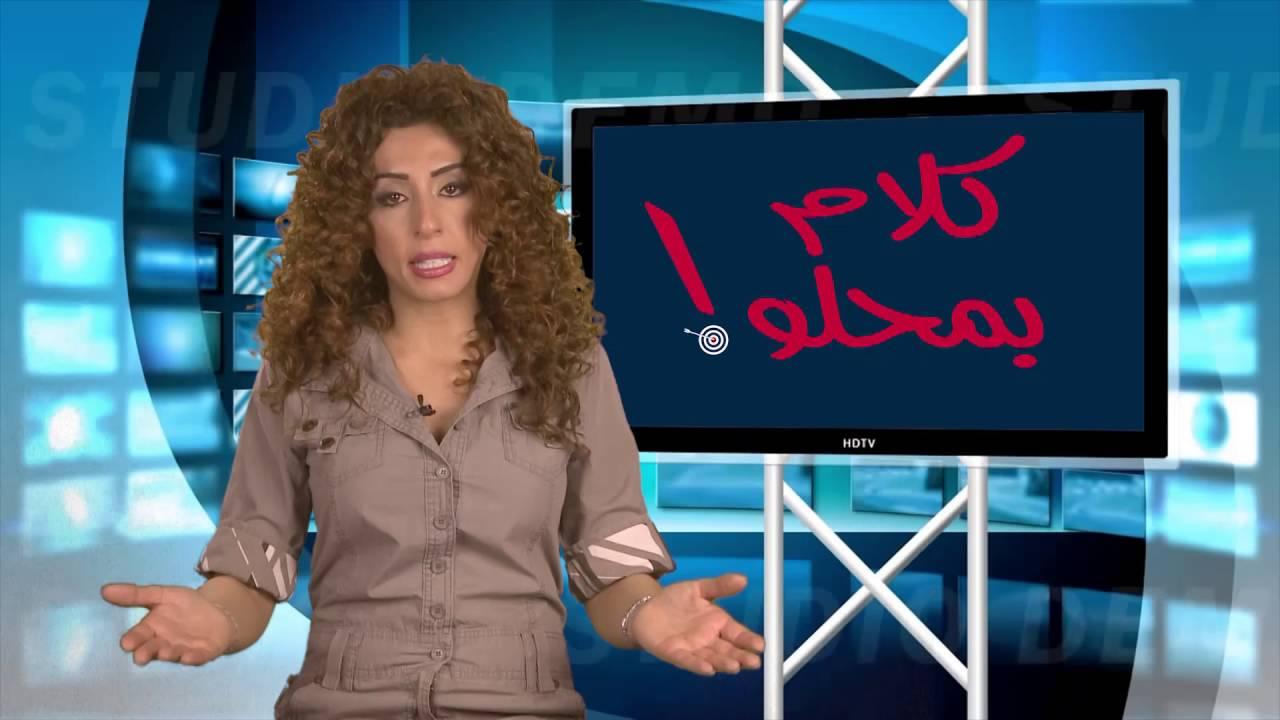 Kalem Bi Mhalo - Episode 247 - اذا هيك السعودية عم تخسر فكيف لو عم تربح؟!