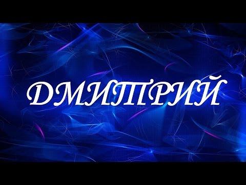 Значение имени Дмитрий. Мужские имена и их значения