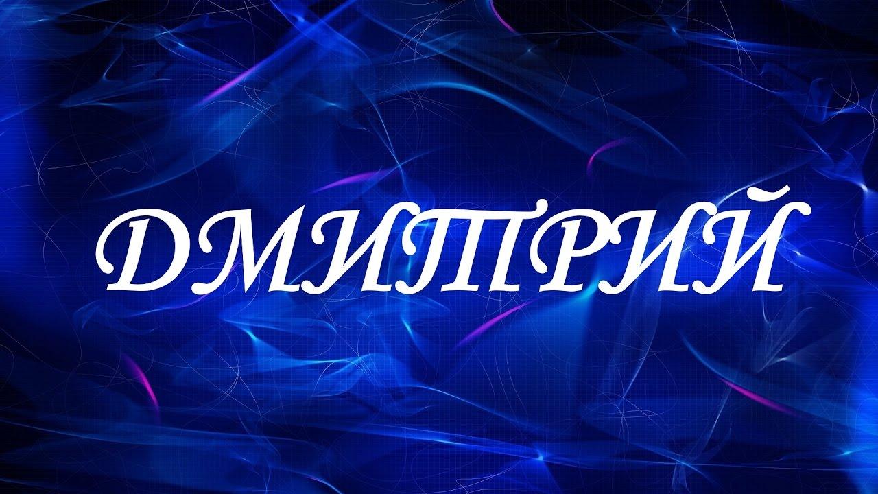 Картинки с именем дмитрий красивые