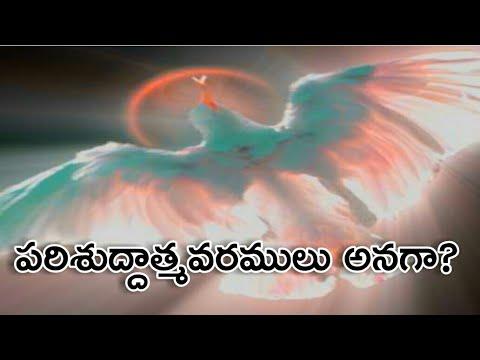 పరిశుద్ధాత్మవరము అంటే ఏమిటి?  || The Gift of Holy Spirit || Telugu christian Messages