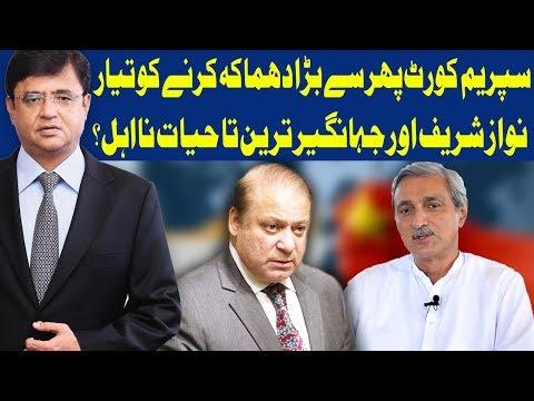 Dunya Kamran Khan Ke Sath - 12 April 2018 | Dunya News