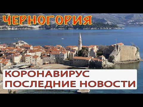 Коронавирус. НОВОСТИ. Черногория