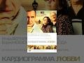 Кардиограмма любви | Фильм Мелодрама | Кино Выходного дня