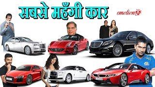 दुनिया की सबसे महंगी कारों के मालिक हैं ये 11 भारतीय 2019