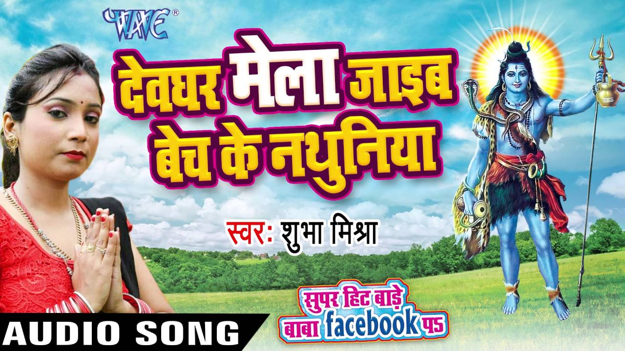 देवघर मेला जाइब - Super Hit Bade Baba Facebook Pa - Shubha Mishra - Bhojpuri Kanwar Songs 2016 new
