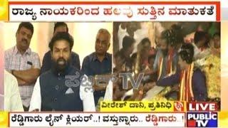 BJP Eyes On North Karnataka Assembly Constituencies, Plans To Bring Janardhana Reddy Back