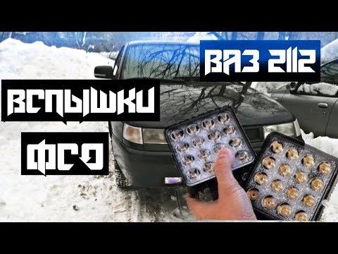Вспышки ФСО на ВАЗ 2112