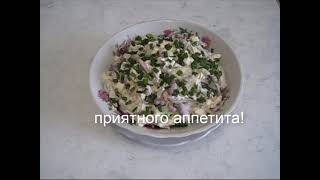 салат с фасолью консервированной и колбасой