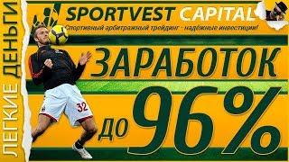 Как Заработать В Интернете 1000 $ В Проекте Sportvest Capital / ЗАРАБОТОК В ИНТЕРНЕТЕ