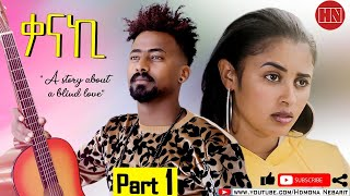 HDMONA - Part 1 - ቃናኺ Qanaki - New Eritrean Film 2020