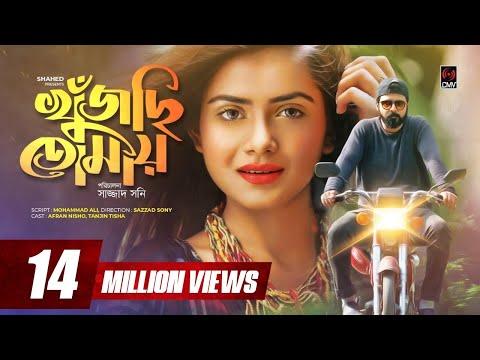 Khujchi Tomay   Afran Nisho   Tanjin Tisha   New Eid Natok   Bangla New Drama 2019 online watch, and free download video or mp3 format