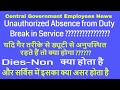 Unauthorized Absence From Duty Break In Service Dies Non mp3