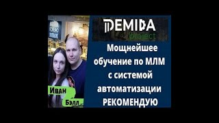 Demida PRO мощнейшее обучение по МЛМ с системой автоматизации   РЕКОМЕНДУЮ!!!