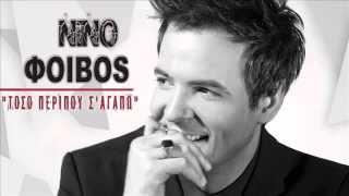 Toso peripou s agapo Nino / Τόσο περίπου σ' αγαπώ Νίνο