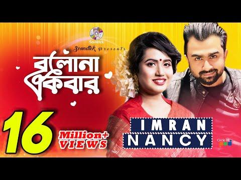 Bolona Ekbar | বলনা একবার তুমি যে কে আমার | Imran & Nancy | Pradip Saha | Lyric Video | Soundtek