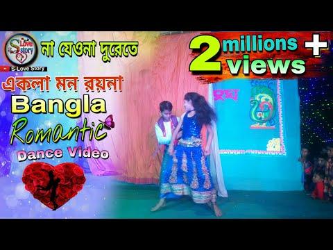 Na Jeona Na Durete Akla Mon Roy Na Bangla Song Romantic Dance Video