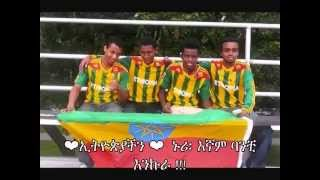 Ethiopian national anthem with lyrics