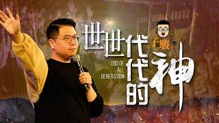 【駿信息】神渴望復興不是只停留在一個世代!祂要做【世世代代的神】