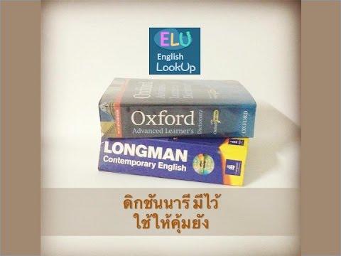 """ใช้ """"ดิกชันนารี"""" อย่างไรให้ได้ประโยชน์กับการเรียนภาษาอังกฤษ"""
