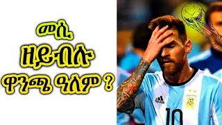 መሲ ዘይብሉ ዋንጫ ዓለም?//A WORLD CUP WITHOUT MESSI?