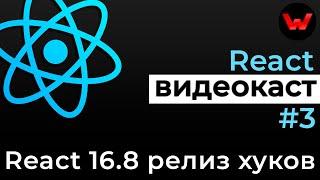 React Videocast #3: React 16.8 Hooks RELEASE! (Реакт Хуки. Официальный релиз)