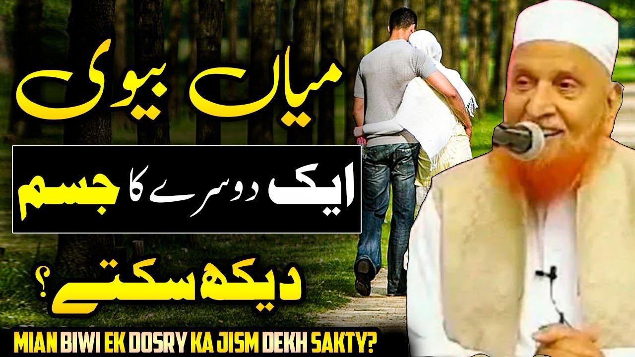 Mian Biwi Ek Dusry Ka Jism Dekh Sakty Hain? Husband & Wife Masail - Sheikh Makki Al Hijazi