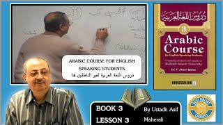 Madina Book 3 lesson 3 - Learn Quranic Arabic