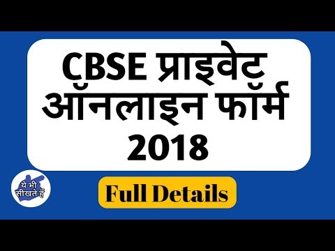 CBSE BOARD PRIVATE FORM 2018 l FEE l LAST DATE l ELIGIBILITY l FULL DETAILS