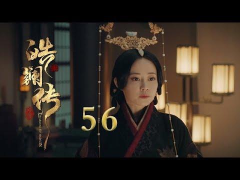 皓镧传 56 | Legend Of Hao Lan 56(吴谨言、茅子俊、聂远、宁静等主演)