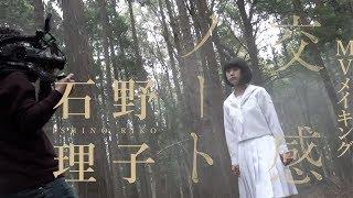 アイドルネッサンス初のオリジナルソング「交感ノート」。 MVの撮影現場...