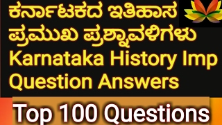 Karnataka History TOP 100 Questions in Kannada ಕರ್ನಾಟಕದ ಇತಿಹಾಸ ಪ್ರಮುಖ 100 ಪ್ರಶ್ನಾವಳಿಗಳು/KTET, PSI