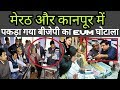 EVM Machine BJP Vote Ghotala 2017