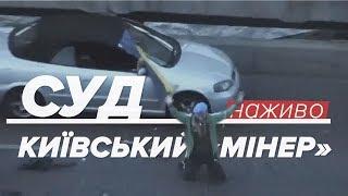 LIVE | Київський «мінер». Обрання запобіжного заходу