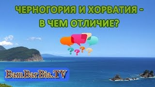 Черногория или Хорватия - в чем отличие? Отдых в Черногории и Хорватии. Горящие туры(Чем отличается отдых в Черногории и Хорватии? Куда поехать отдыхать - в Черногорию или Хорватию? Пляжи Черно..., 2014-05-22T13:30:17.000Z)