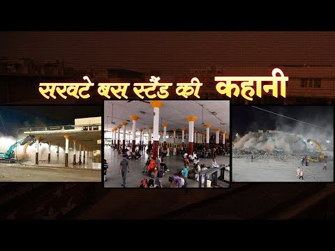 A New And Advanced Bus Stand For Indore | Talented India News