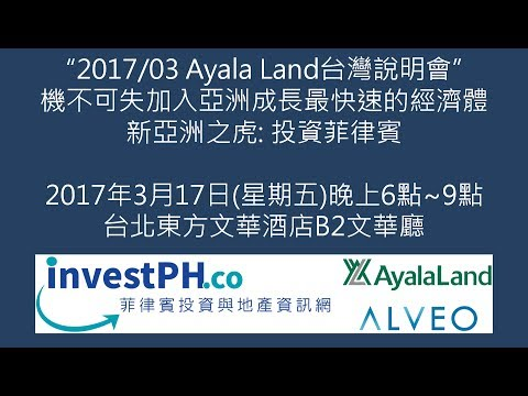 2017 AyalaLand 台灣說明會: 菲律賓不動產與投資環境介紹 (日期:3月17日)