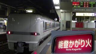 【車内放送】特急能登かがり火9号(681系 サンダーチャイム 女性車掌 金沢-宇野気)