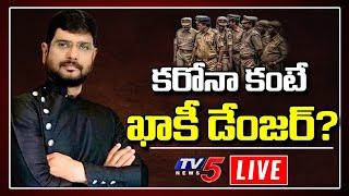 LIVE: కరోనా కంటే ఖాకీ డేంజర్? | Big News With TV5 Murthy | Special Live Show | TV5 LIVE