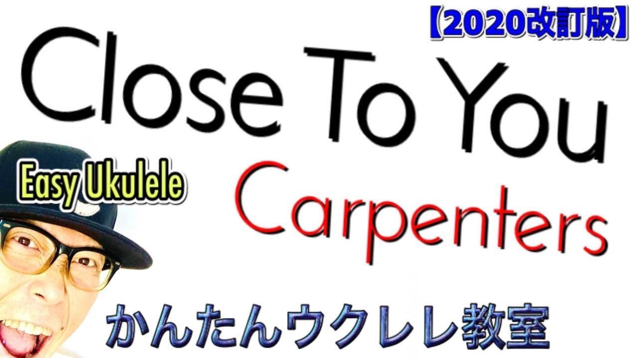 【2020改訂版】Close To You / カーペンターズ・Carpenters《ウクレレ 超かんたん版 コード&レッスン付》#GAZZLELE