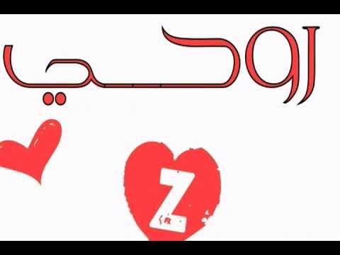 اسم زهراء واغنيه لعيونها وتساهل هالكلمات واجمل حرف Z Z