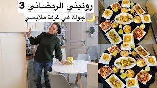 لقا الصدمة😖الله يسمح ليا منو😬شوفو روتيني الصباحي في رمضان مائدة فطورنا🌙ها غرفة ملابس سومة
