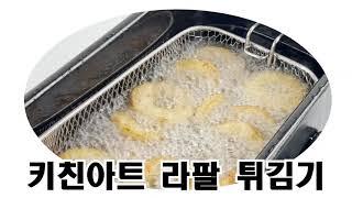키친아트 라팔 튀김기아트 라팔 튀김기