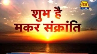 Shubh Hai Makar Sankranti | 13th Jan, 2016